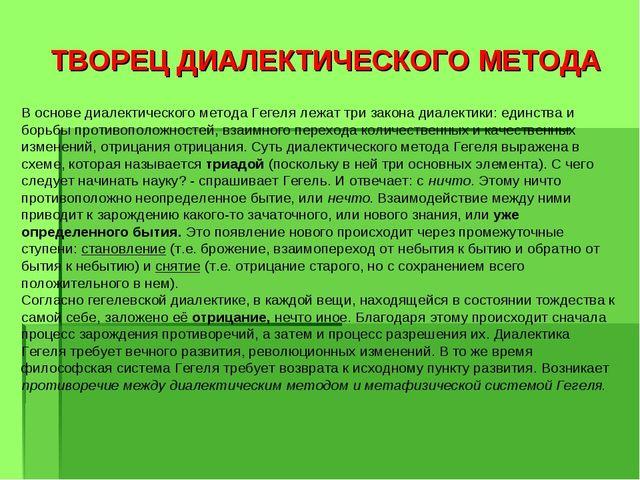 ТВОРЕЦ ДИАЛЕКТИЧЕСКОГО МЕТОДА В основе диалектического метода Гегеля лежат тр...