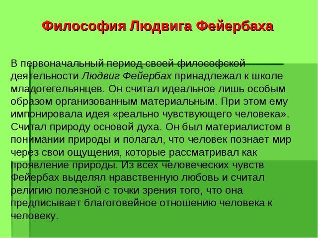 Философия Людвига Фейербаха В первоначальный период своей философской деятель...