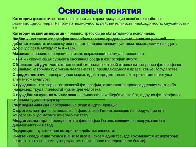 Основные понятия Категории диалектики - основные понятия, характеризующие все...