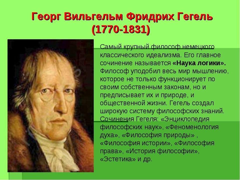Георг Вильгельм Фридрих Гегель (1770-1831) Самый крупный философ немецкого кл...