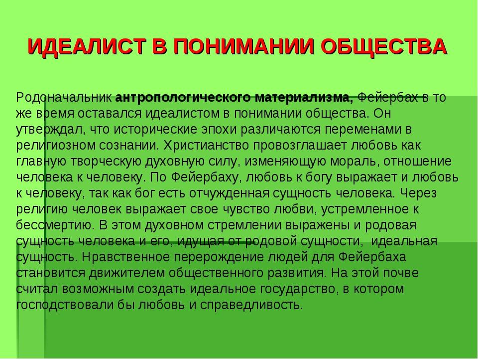 ИДЕАЛИСТ В ПОНИМАНИИ ОБЩЕСТВА Родоначальник антропологического материализма,...