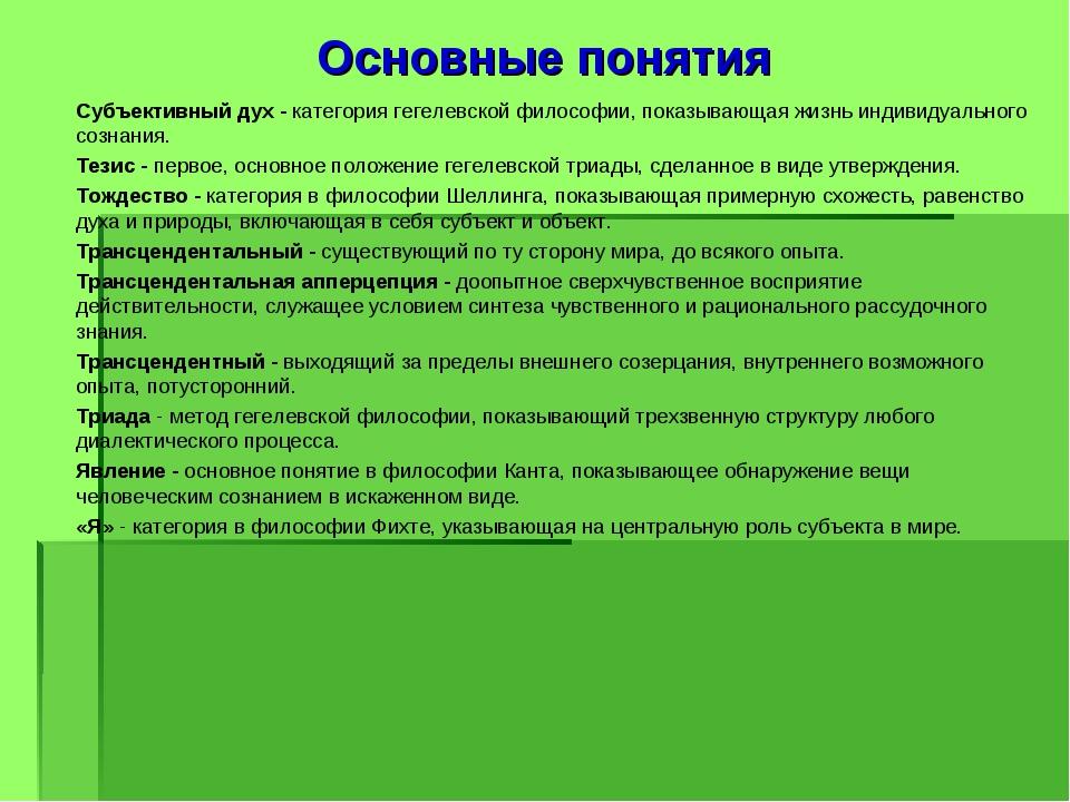 Основные понятия Субъективный дух - категория гегелевской философии, показыва...