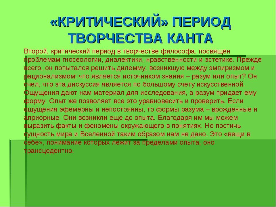 «КРИТИЧЕСКИЙ» ПЕРИОД ТВОРЧЕСТВА КАНТА Второй, критический период в творчестве...