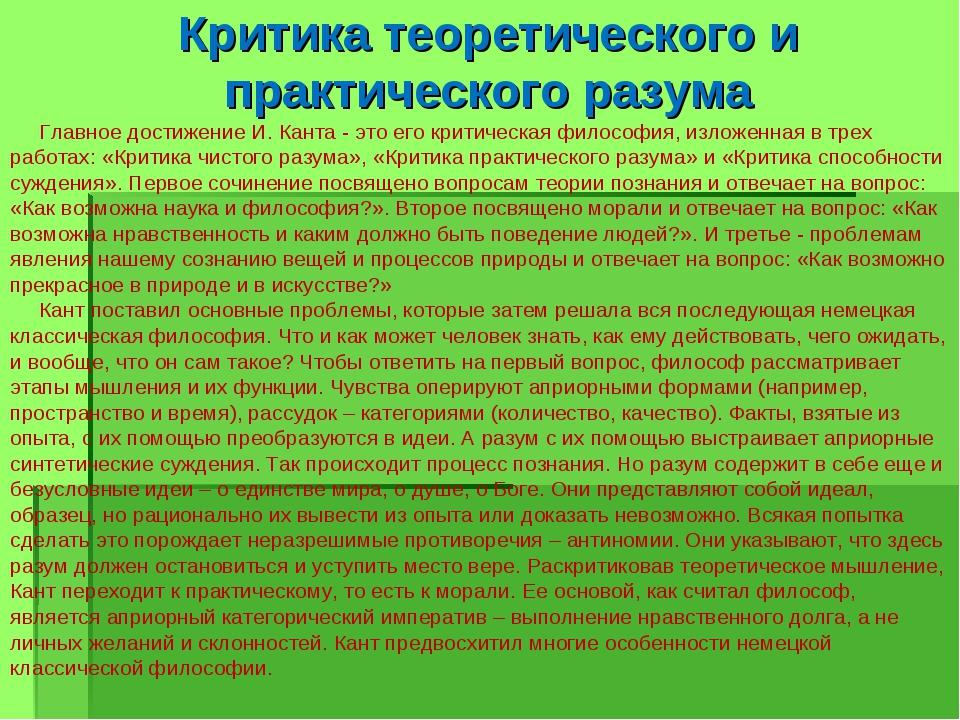 Критика теоретического и практического разума Главное достижение И. Канта - э...