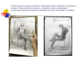 Чтобы научиться хорошо рисовать, необходимо много наблюдать и рисовать с нату