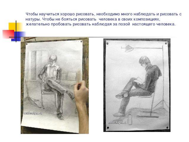 Чтобы научиться хорошо рисовать, необходимо много наблюдать и рисовать с нату...