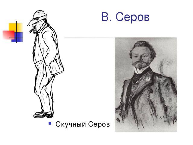 В. Серов Скучный Серов
