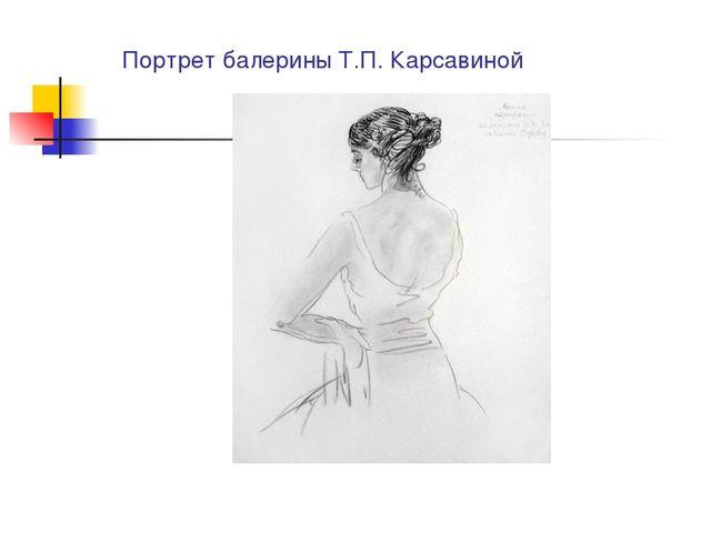 Портрет балерины Т.П. Карсавиной