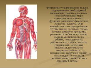 Физические упражнения не только поддерживают необходимый жизненный уровень ор
