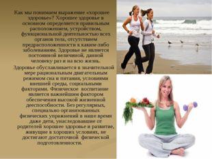 Как мы понимаем выражение «хорошее здоровье»? Хорошее здоровье в основном опр