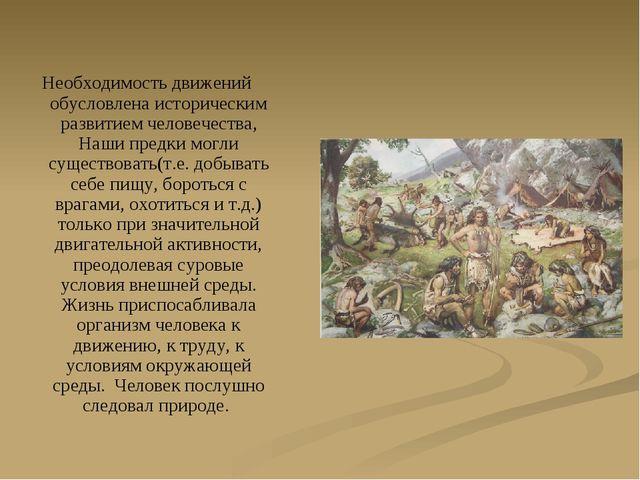 Необходимость движений обусловлена историческим развитием человечества, Наши...
