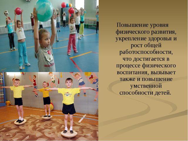Повышение уровня физического развития, укрепление здоровья и рост общей работ...