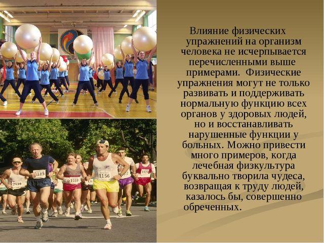 Влияние физических упражнений на организм человека не исчерпывается перечисле...