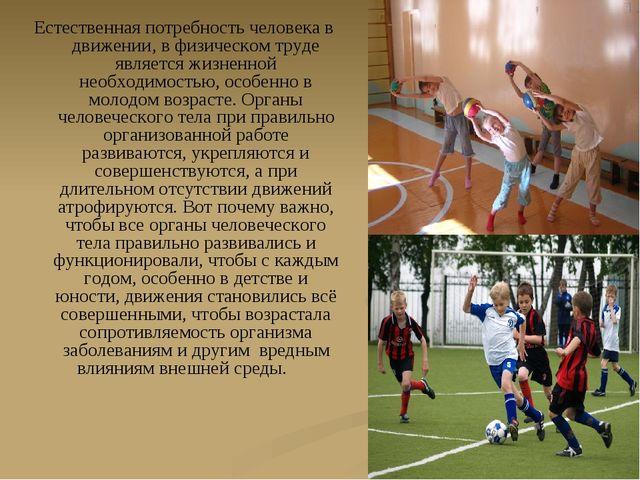 Естественная потребность человека в движении, в физическом труде является жиз...