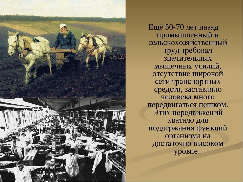 Ещё 50-70 лет назад промышленный и сельскохозяйственный труд требовал значите...