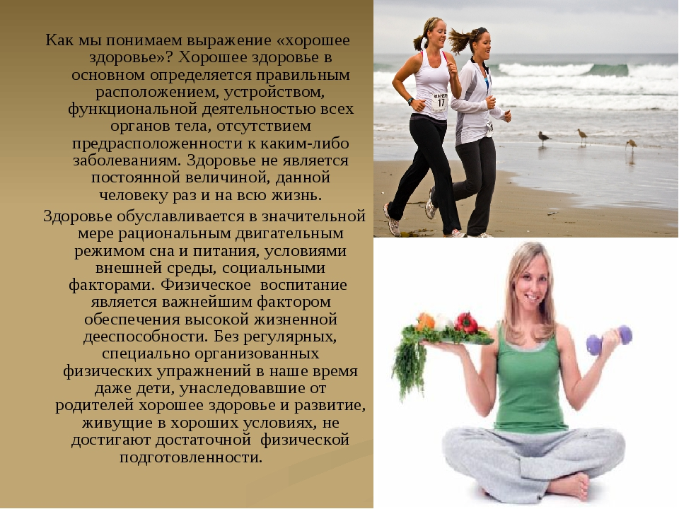 Как мы понимаем выражение «хорошее здоровье»? Хорошее здоровье в основном опр...