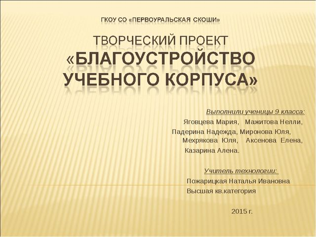 Выполнили ученицы 9 класса: Яговцева Мария, Мажитова Нелли, Падерина Надежда,...