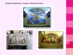 Мозаики украшают станции метрополитена.