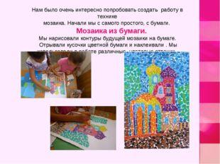 Нам было очень интересно попробовать создать работу в технике мозаика. Начали