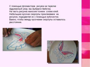 С помощью фломастера рисуем на тарелке задуманный узор, мы выбрали бабочку. Н