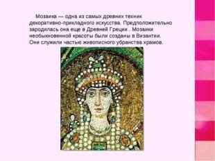 Мозаика — одна из самых древних техник декоративно-прикладного искусства. Пре