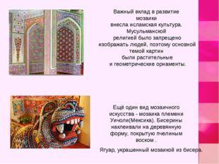 Важный вклад в развитие мозаики внесла исламская культура. Мусульманской рели