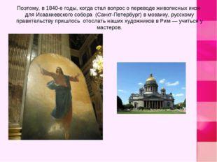 Поэтому, в 1840-е годы, когда стал вопрос о переводе живописных икон для Исаа