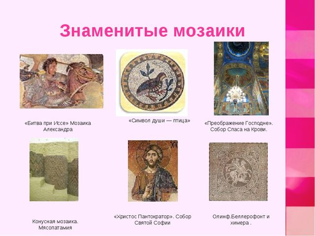 «Битва при Иссе» Мозаика Александра «Символ души— птица» «Преображение Госп...