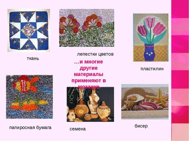 пластилин бисер семена ткань лепестки цветов папиросная бумага …и многие друг...
