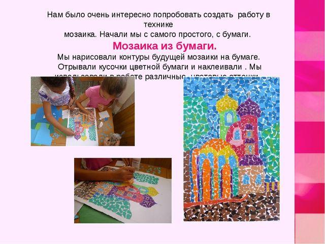 Нам было очень интересно попробовать создать работу в технике мозаика. Начали...