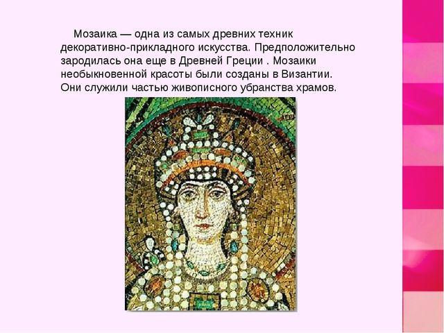 Мозаика — одна из самых древних техник декоративно-прикладного искусства. Пре...