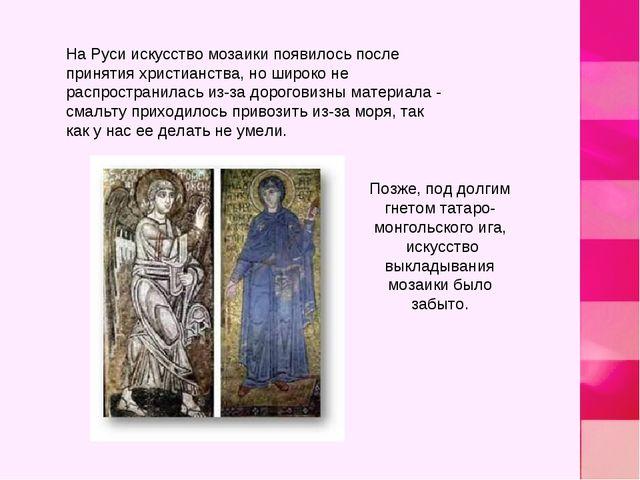 На Руси искусство мозаики появилось после принятия христианства, но широко не...