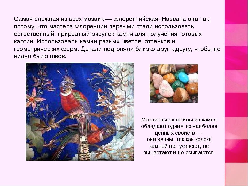 Самая сложная из всех мозаик — флорентийская. Названа она так потому, что мас...