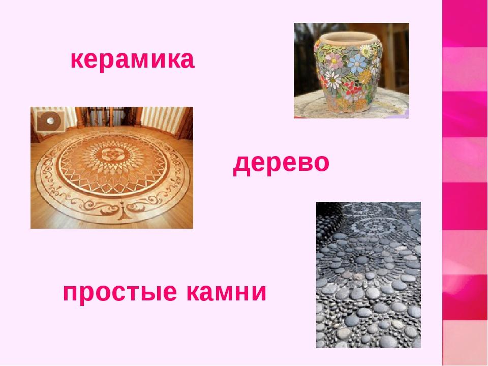 керамика дерево простые камни