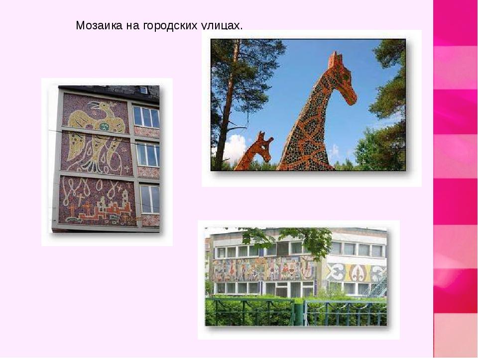 Мозаика на городских улицах.