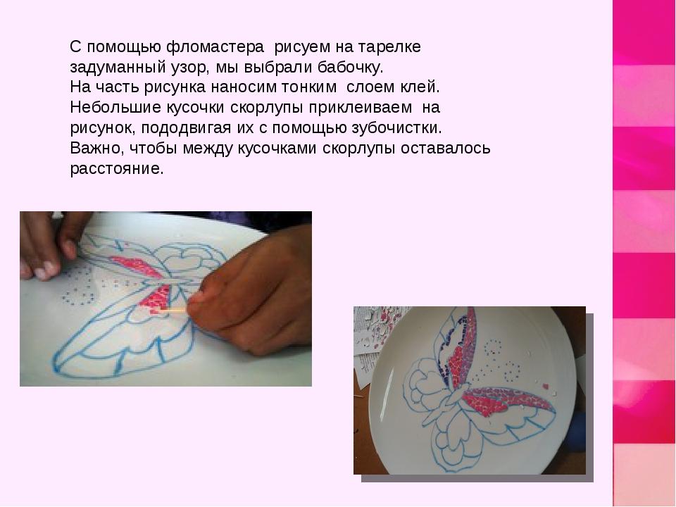 С помощью фломастера рисуем на тарелке задуманный узор, мы выбрали бабочку. Н...