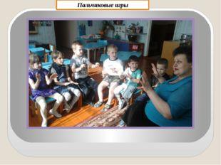 Пальчиковые игры Пальчиковые игры увлекательны и способствуют развитию речи,