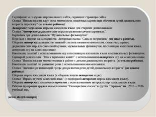 . Сертификат о создании персонального сайта, скриншот страницы сайта. Статья