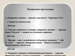 Открытые просмотры: 1. Открытое занятие - пересказ рассказа Е. Чарушина «Ёж»