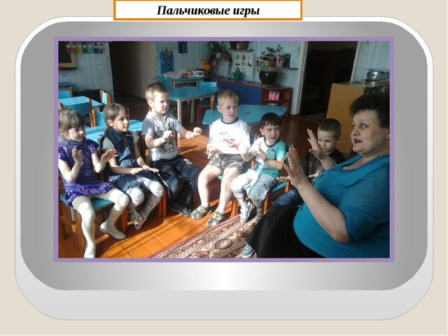 Пальчиковые игры Пальчиковые игры увлекательны и способствуют развитию речи,...