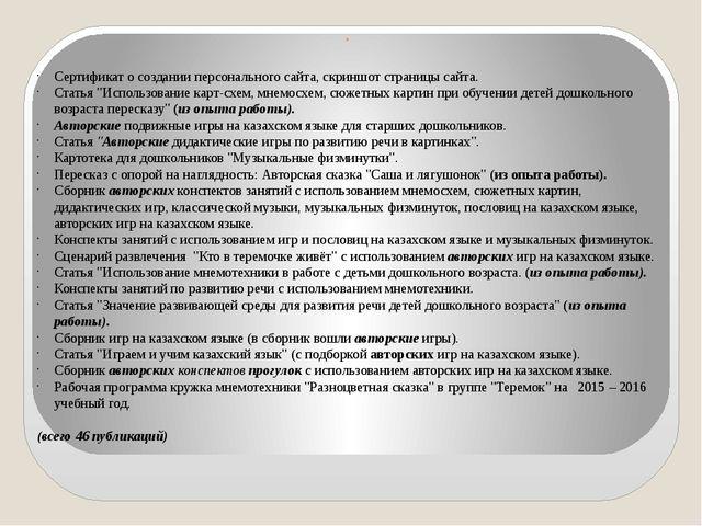 . Сертификат о создании персонального сайта, скриншот страницы сайта. Статья...