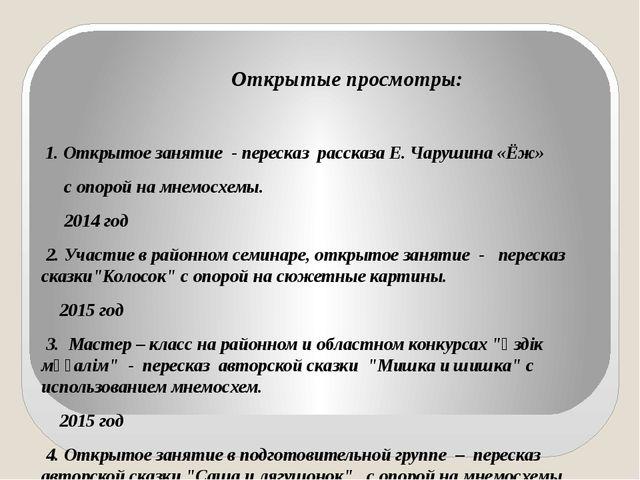 Открытые просмотры: 1. Открытое занятие - пересказ рассказа Е. Чарушина «Ёж»...