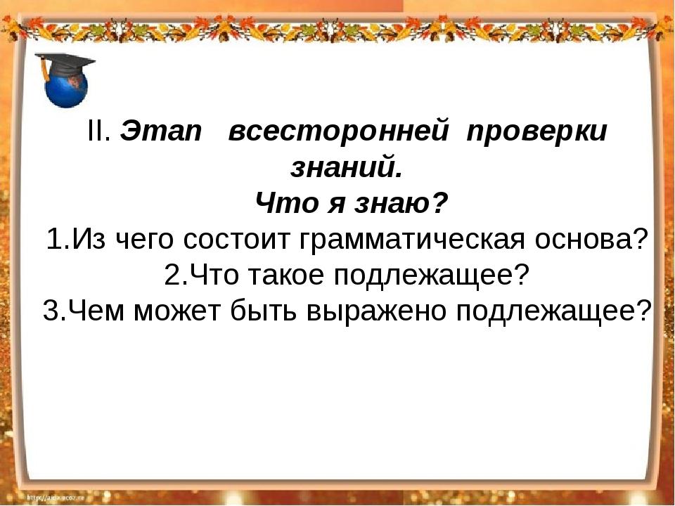 ІІ. Этап всесторонней проверки знаний. Что я знаю? 1.Из чего состоит граммати...