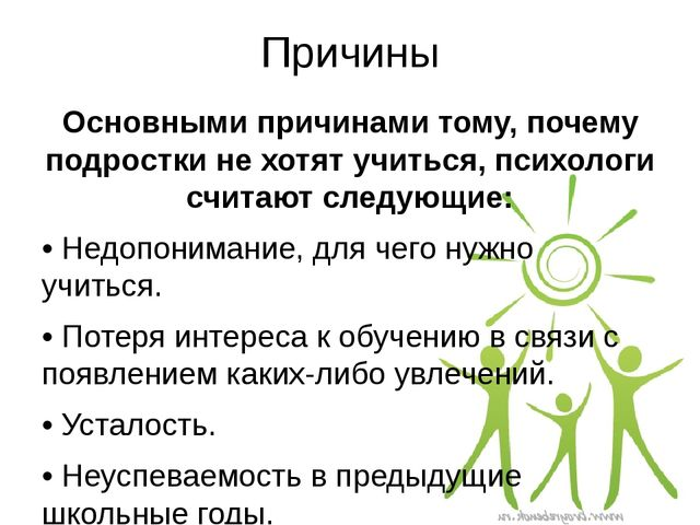 Причины Основными причинами тому, почему подростки не хотят учиться, психолог...