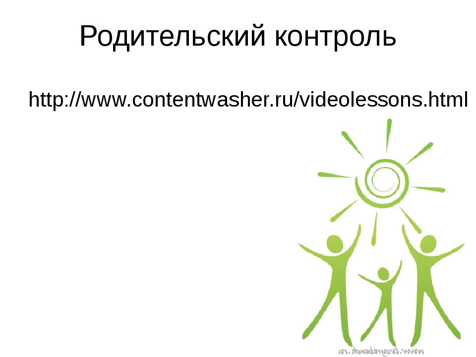 Родительский контроль http://www.contentwasher.ru/videolessons.html