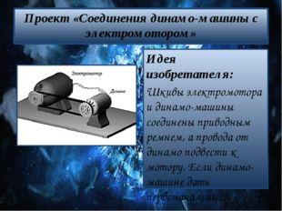 Проект «Соединения динамо-машины с электромотором» Идея изобретателя: Шкивы э