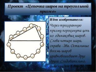 Проект «Цепочка шаров на треугольной призме» Идея изобретателя: Через трехгра