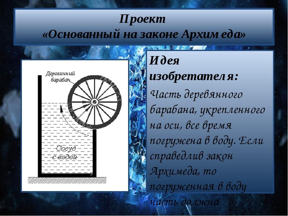 Проект «Основанный на законе Архимеда» Идея изобретателя: Часть деревянного б...
