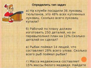 а) На клумбе посадили 36 луковиц тюльпанов, это 48% всех купленных луковиц. С