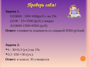 Задача 1. 10000 : 100=100(руб.)- на 1% 100 ∙ 15=1500 (руб.) скидка 10000-1500